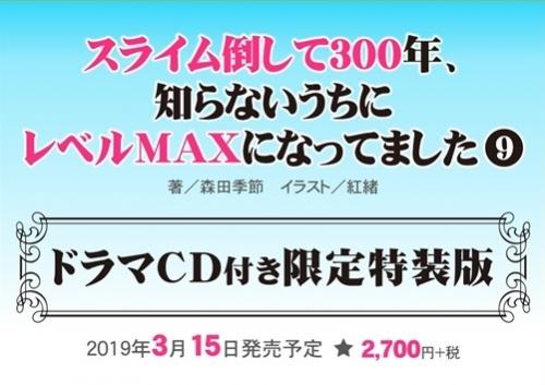 【小説】スライム倒して300年、知らないうちにレベルMAXになってました(9) ドラマCD付き限定特装版