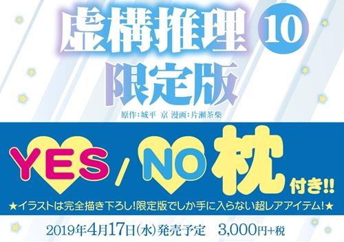 【コミック】虚構推理(10) 限定版