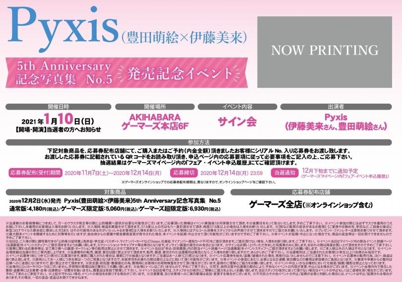 Pyxis(豊田萌絵×伊藤美来)5th Anniversary記念写真集  No.5 発売記念イベント画像