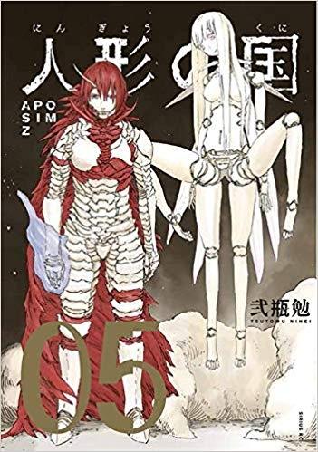 【コミック】人形の国(5)