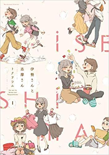 【コミック】伊勢さんと志摩さん(1)