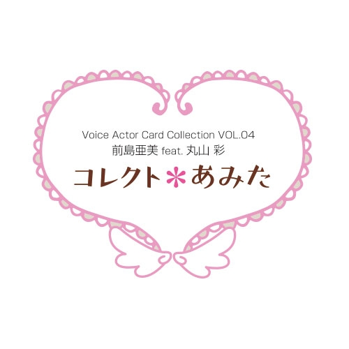 Voice Actor Card Collection VOL.04 前島亜美 feat.丸山 彩 『コレクト*あみた』
