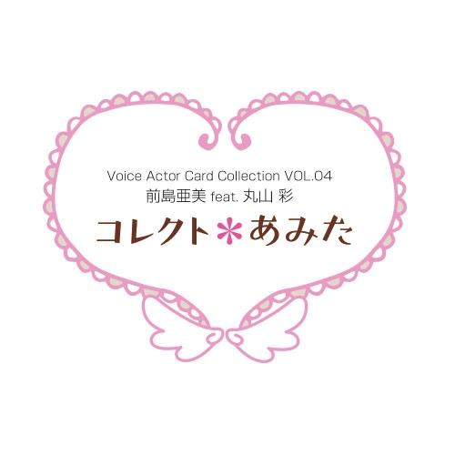 【グッズ-バインダー】Voice Actor Card Collection VOL.04 前島亜美 feat.丸山 彩 『コレクト*あみた』メイキングDVD付き 9ポケットバインダー