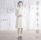 TV 東京レイヴンズ ED「君が笑む夕暮れ」/南條愛乃 通常盤