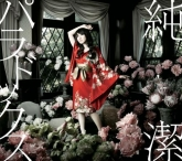 TV BLOOD-C ED「純潔パラドックス」/水樹奈々