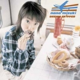 水樹奈々/DREAM SKIPPER