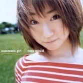 水樹奈々『 supersonic girl 』