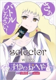 selector infected WIXOSS~まゆのおへや