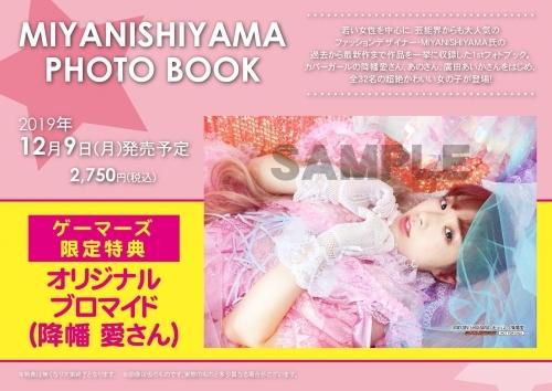 【フォトブック】MIYANISHIYAMA PHOTO BOOK