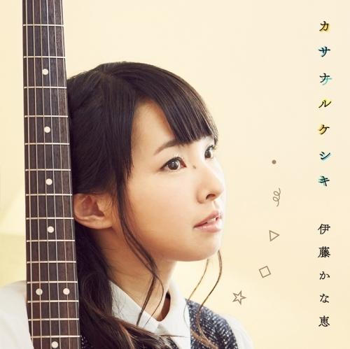 【アルバム】伊藤かな恵/カサナルケシキ 初回限定盤