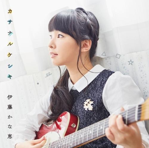 【アルバム】伊藤かな恵/カサナルケシキ 通常盤