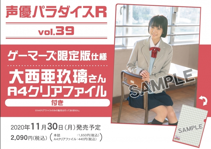 【ムック】声優パラダイスR vol.39 ゲーマーズ限定版【大西亜玖璃さんA4クリアファイル付】