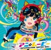アニ☆ムービー -JAPANIMATION MOVIES MIX-