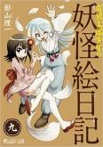 奇異太郎少年の妖怪絵日記 (9) ドラマCD付限定版