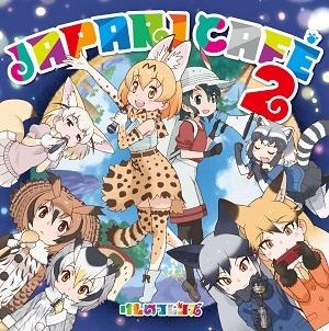 【キャラクターソング】TV けものフレンズ  「Japari Café2」/けものフレンズ