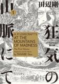 ビームコミックス 狂気の山脈にて   1 ラヴクラフト傑作集