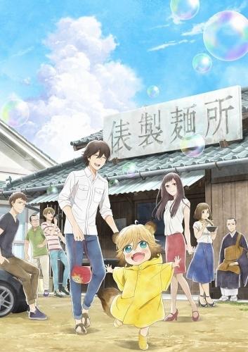【DVD】TV うどんの国の金色毛鞠 3