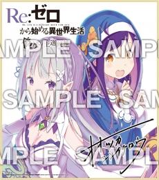 「Re:ゼロから始める異世界生活 偽りの王選候補」ゲーム発売記念キャンペーン画像