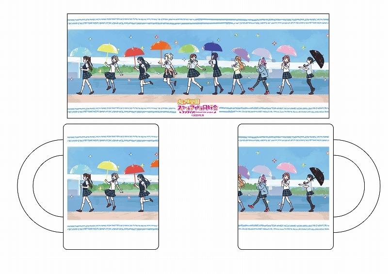 【グッズ-マグカップ】ラブライブ!虹ヶ咲学園スクールアイドル同好会 マグカップ NEO SKY, NEO MAP! ver B