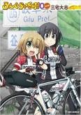 ろんぐらいだぁす!(8) DVD付き特装版