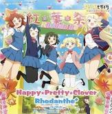 きんいろモザイク Pretty Days 主題歌「Happy★Pretty★Clover」/Rhodanthe*