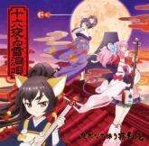 TVアニメ「SHOW BY ROCK!! #」徒然なる操り霧幻庵 挿入歌「十六夜ゐ雪洞唄」