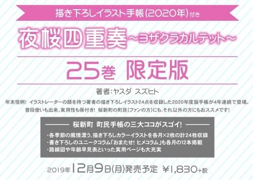 【コミック】夜桜四重奏~ヨザクラカルテット~(25)描き下ろし手帳付き限定版