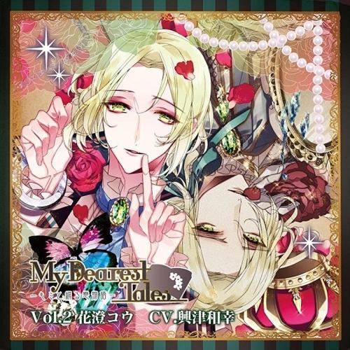 【ドラマCD】My Dearest Tales -キミと綴る戀物語- Vol.2 花澄コウ (CV.興津和幸)