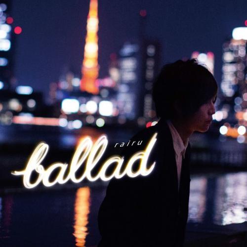 【アルバム】rairu(らいる)/ballad