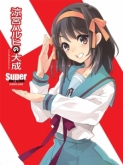 ※送料無料※涼宮ハルヒの大成ーSuper Blu-ray BOXー 初回生産限定版