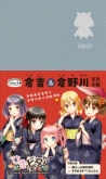 ひなビタ♪ くらみん手帳(倉吉&倉野川市民手帳)全国版