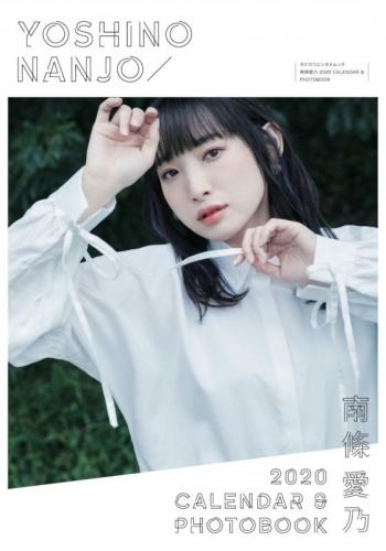 【その他(書籍)】南條愛乃 2020 CALENDAR & PHOTOBOOK サブ画像2