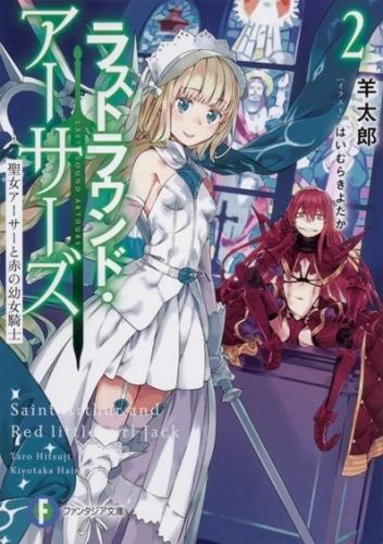 【小説】ラストラウンド・アーサーズ(2) 聖女アーサーと赤の幼女騎士