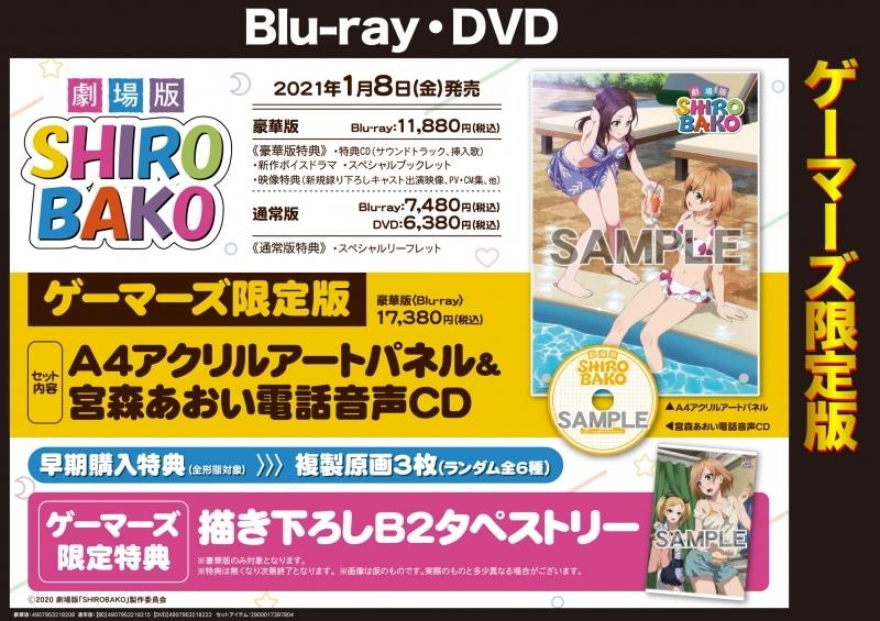 【Blu-ray】劇場版 SHIROBAKO 【豪華版】【ゲーマーズ限定版】【A4アクリルアートパネル&宮森あおい電話音声CD付】