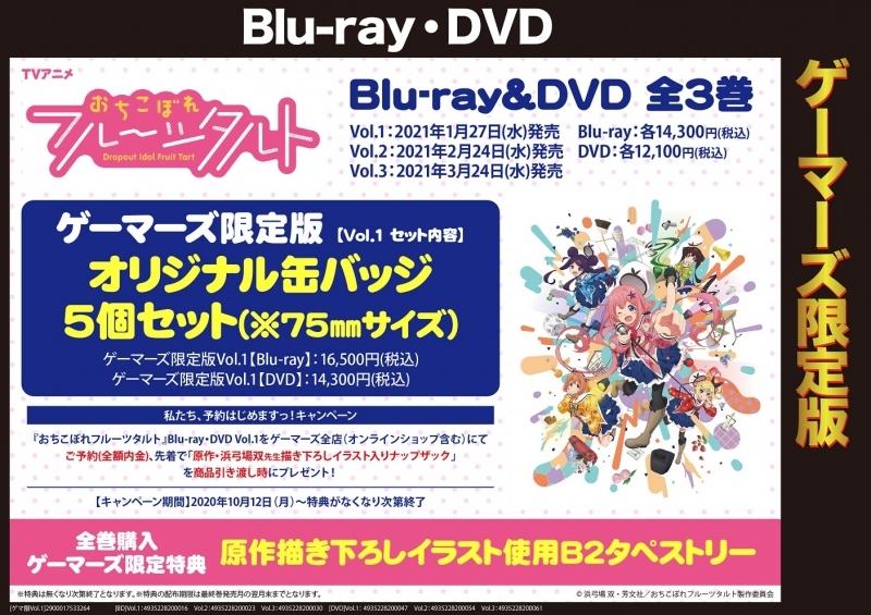 【Blu-ray】TV おちこぼれフルーツタルト Vol.1 【ゲーマーズ限定版】【オリジナル缶バッジ5個セット付】