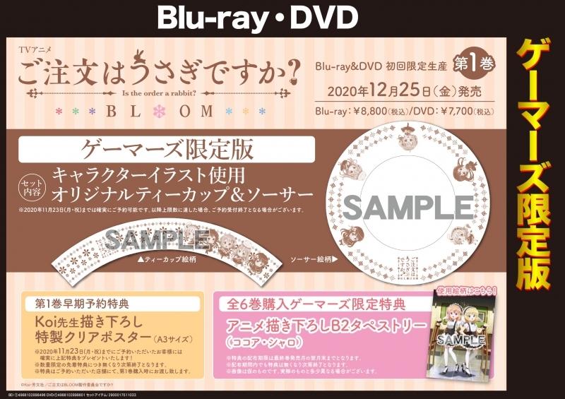 【DVD】TV ご注文はうさぎですか? BLOOM 第1巻 【初回限定生産】【ゲーマーズ限定版】【オリジナルティーカップ&ソーサ―付】