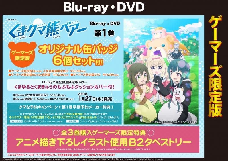 【DVD】TV くまクマ熊ベアー 第1巻 【通常版】【ゲーマーズ限定版】【オリジナル缶バッジ6個セット付】