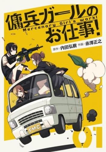 【コミック】傭兵ガールのお仕事!(1)