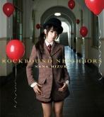水樹奈々/ROCKBOUND NEIGHBORS 初回限定盤BD付