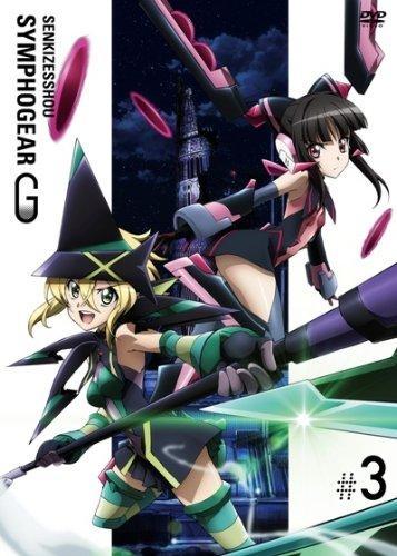 【DVD】TV 戦姫絶唱シンフォギアG 3