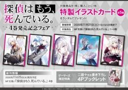 「探偵はもう、死んでいる。」4巻発売記念フェア画像
