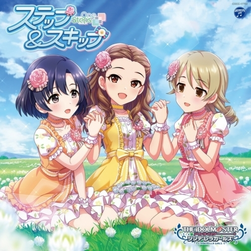 【マキシシングル】THE IDOLM@STER CINDERELLA GIRLS STARLIGHT MASTER for the NEXT! 02 ステップ&スキップ