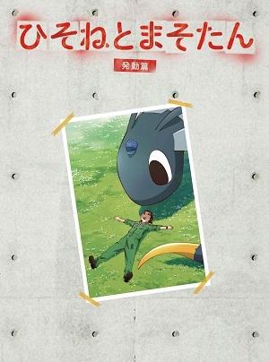 【DVD】TV ひそねとまそたん DVD BOX 発動篇 特装版