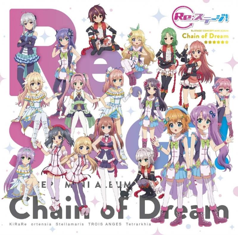 【アルバム】Re:ステージ! コンセプトミニアルバム「Chain of Dream」