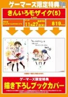 きんいろモザイク(5)