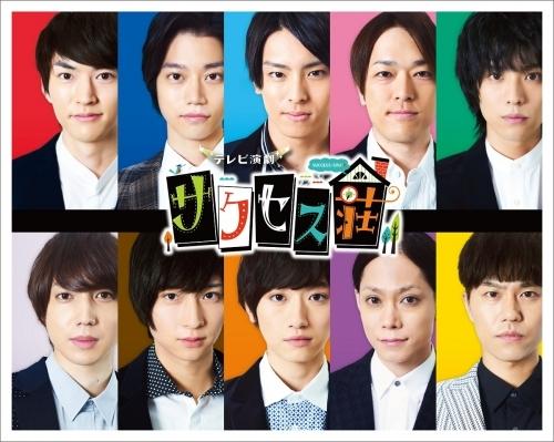 【DVD】テレビ演劇 サクセス荘 DVD BOX
