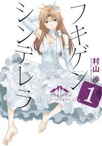【コミック】フキゲンシンデレラ(1)