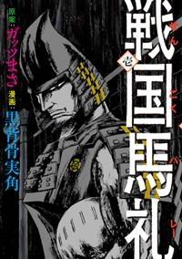 【コミック】戦国馬礼 壱