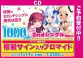1000ちゃん・ミリオ・プリマ/微熱†ロマネスク†