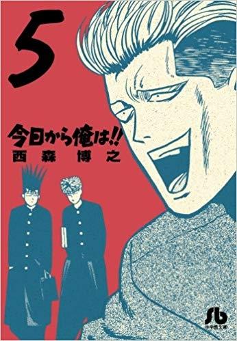 【コミック】今日から俺は!!(5)